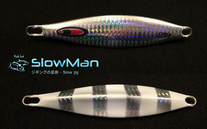 SLOWMAN - Slow jigging lure 220 grams - Silver white